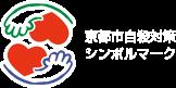 京都市自殺対策シンボルマーク