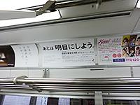 市バス・地下鉄車内・構内広告ポスター掲示