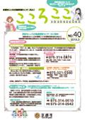 kokorokoko_40