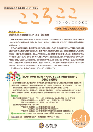 kokorokoko_41-cover